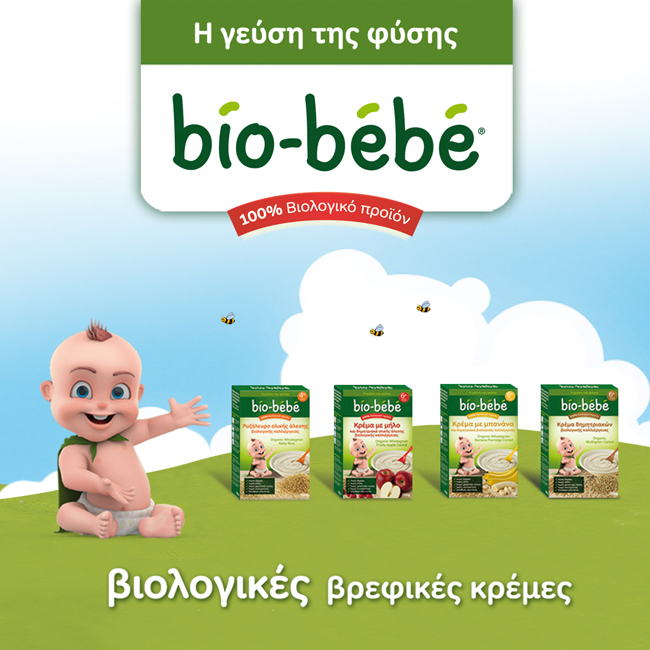 Biologikes-vrefikes-cremes