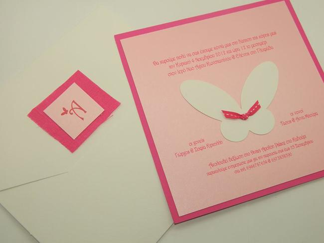 Τετράγωνο προσκλητήριο πεταλούδα με κορδέλα