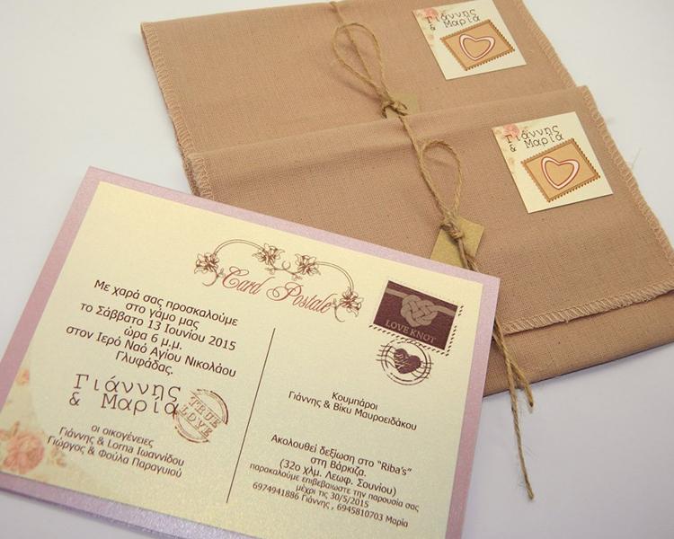 Φάκελος και προσκλητήριο από λινάτσα, Melisa Graphics.