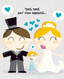 Προσκλητήρια Γάμου και Βάπτισης μαζί. Τα τελευταία χρόνια κερδίζει περισσότερο έδαφος. Ο Γάμος και Βάπτιση μαζί ή με διαφορά 2 ημερών-ωρών.  Ξεκινάμε να βρούμε το προσκλητήριο που θα αναγγείλει το χαρούμενο γεγονός. Εμείς σας βρήκαμε κάποια προσκλητήρια με  παιχνιδιάρικη διάθεση,  που θα δώσει τον παλμό ενός μοντέρνου γάμου και βάπτισης. Προσκλητήρια γάμου και βάπτισης για κορίτσια και για αγόρια.