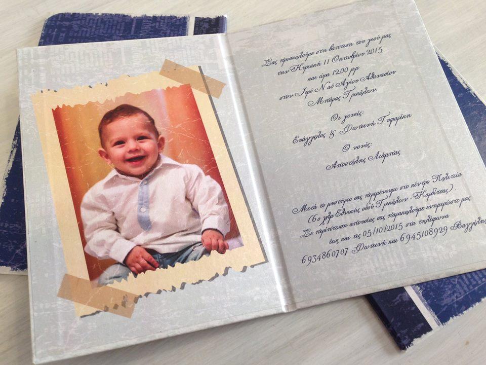 Τεραδιο σχολείου vintage retro προσκλητήριο βάπτισης για αγόρι