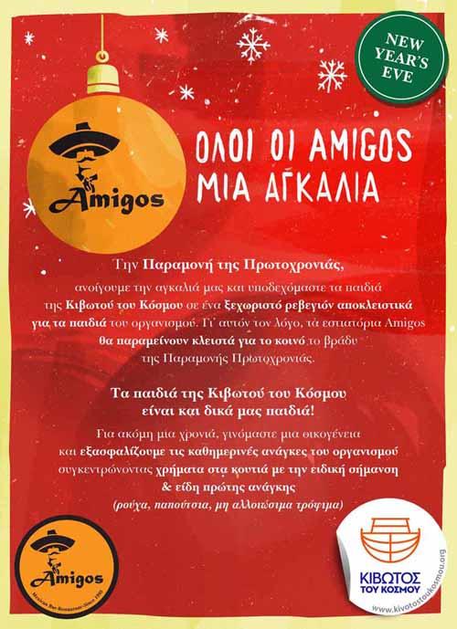 newyear_eve_amigos_kivwtos_tou_kosmoudec2016