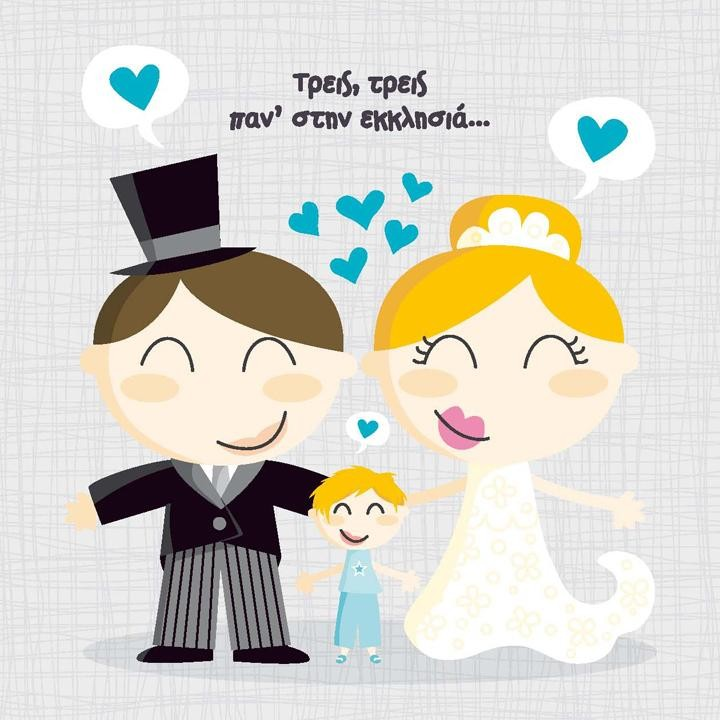 Προσκλητήρια Γάμος και Βάπτιση μαζί-